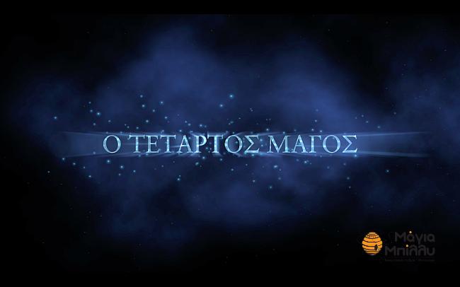 Θέατρο Μίκης Θεοδωράκης