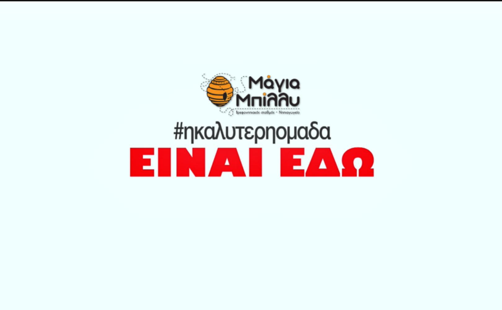 Μάγια Μπίλλυ 2019-2020