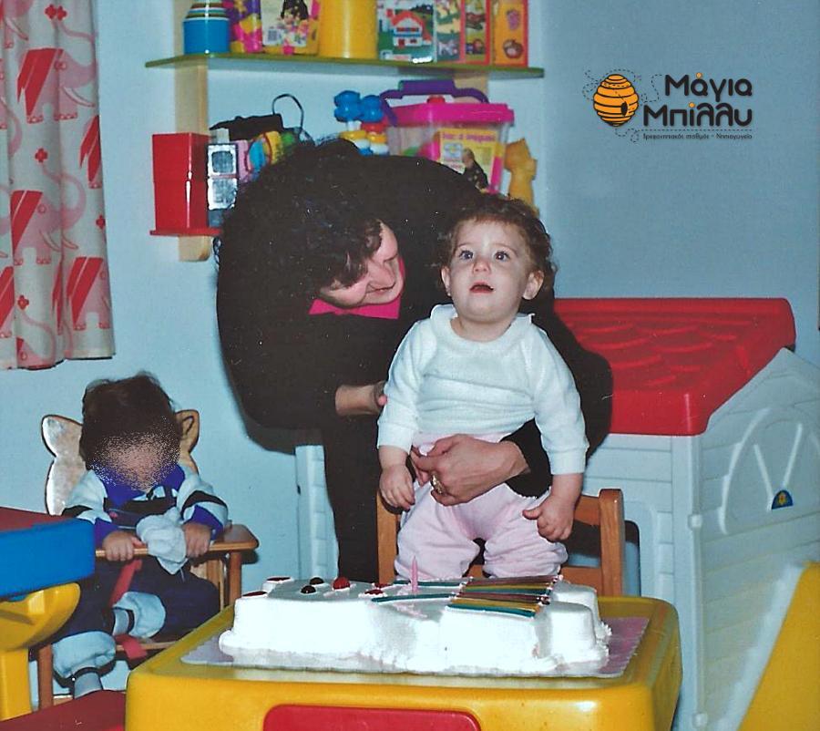 Μάγια Μπίλλυ 1980-2020